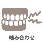 顎が痛い>噛み合わせ