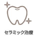 きれいな歯にしたい>セラミック