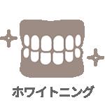 歯を白くしたい>ホワイトニング