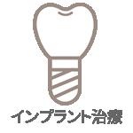 歯を削りたくない>インプラント治療