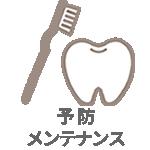 歯を長持ちさせたい>予防・メンテナンス